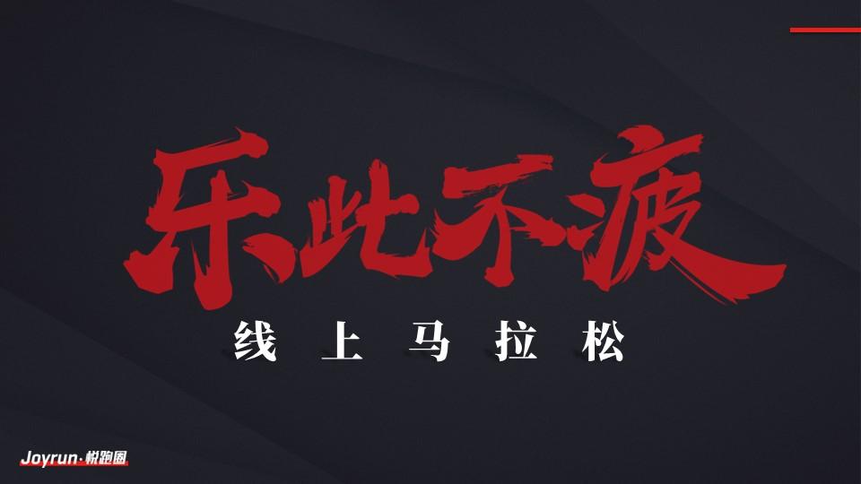 悦跑圈线上马简介(1).jpg.jpg